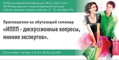 Мать и дитя 2011 приглашение Прилепская
